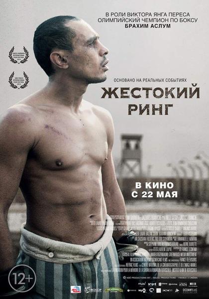 Фильм о старом боксере негре