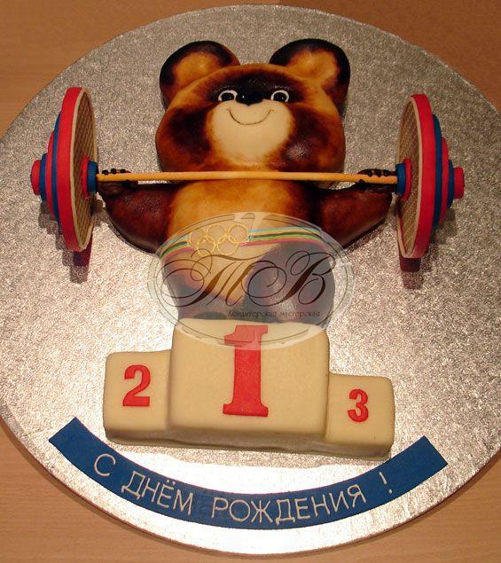 Поздравления день рождения спортсмену