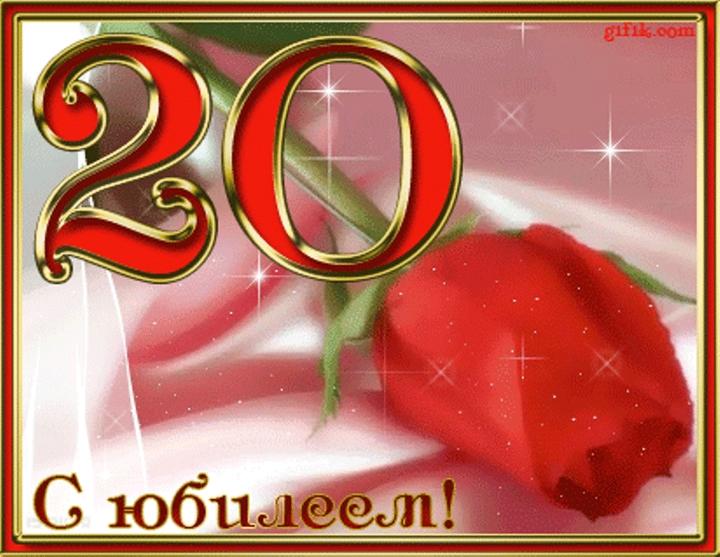 С 20 днём рождения девушке красивые поздравления